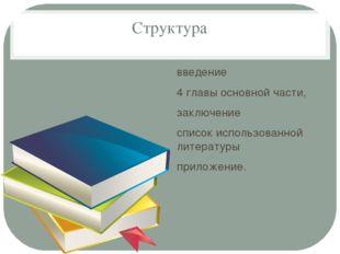 Структура введение 4 главы основной части, заключение список использованной л