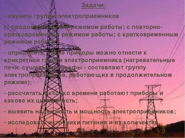 Задачи: - изучить группы электроприемников (с продолжительным режимом работы;...