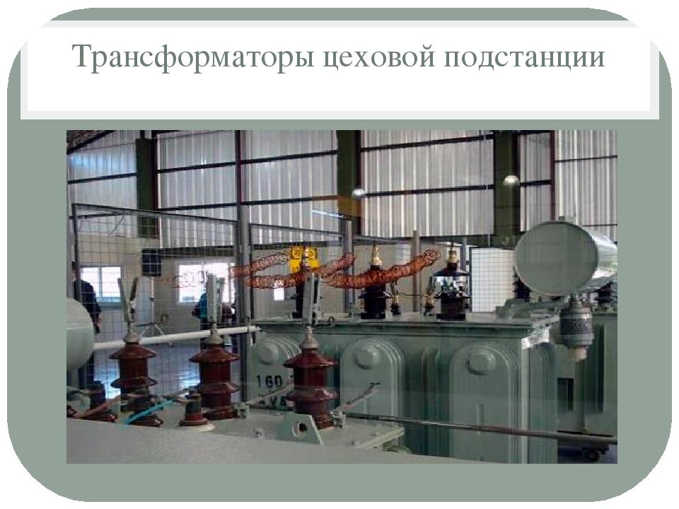 Трансформаторы цеховой подстанции