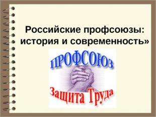 Российские профсоюзы: история и современность»