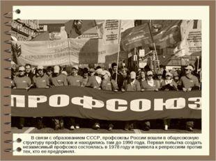В связи с образованием СССР, профсоюзы России вошли в общесоюзную структуру п
