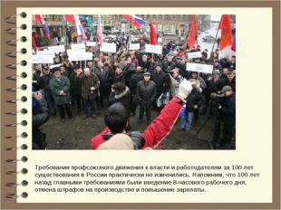 Требования профсоюзного движения к власти и работодателям за 100 лет существо