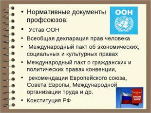 Нормативные документы профсоюзов: Устав ООН Всеобщая декларация прав человека