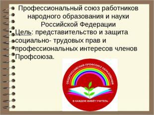 Профессиональный союз работников народного образования и науки Российской Фе