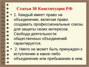 Статья 30 Конституции РФ 1. Каждый имеет право на объединение, включая право