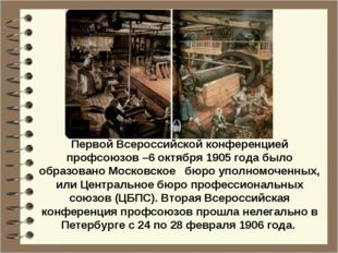 Первой Всероссийской конференцией профсоюзов –6 октября 1905 года было образо