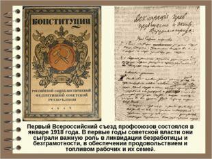 Первый Всероссийский съезд профсоюзов состоялся в январе 1918 года. В первые