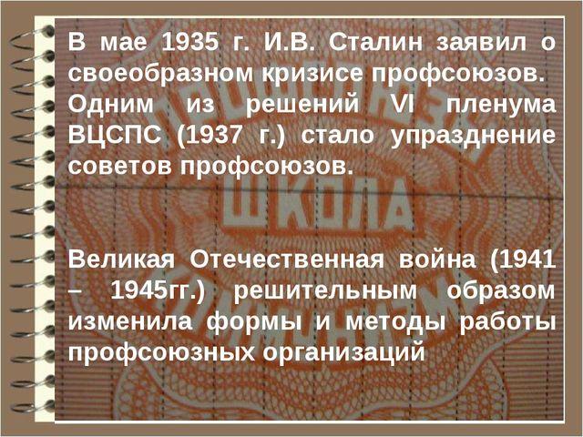В мае 1935 г. И.В. Сталин заявил о своеобразном кризисе профсоюзов. Одним из...