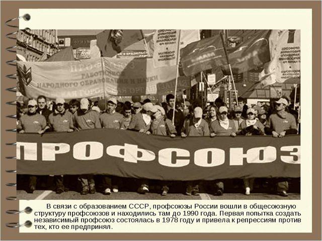 В связи с образованием СССР, профсоюзы России вошли в общесоюзную структуру п...