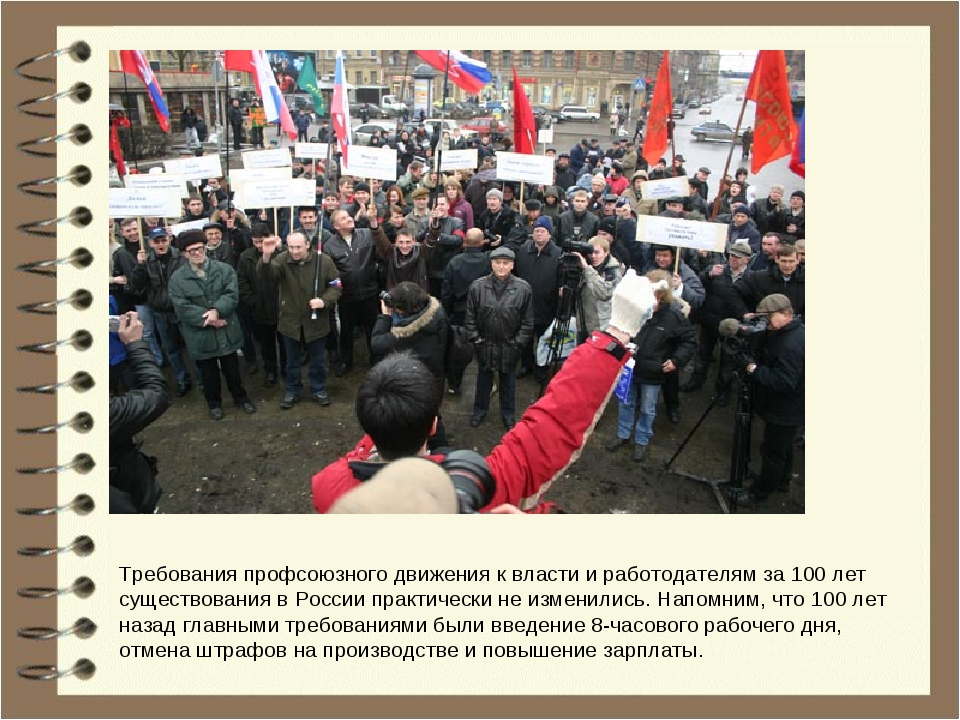 Требования профсоюзного движения к власти и работодателям за 100 лет существо...