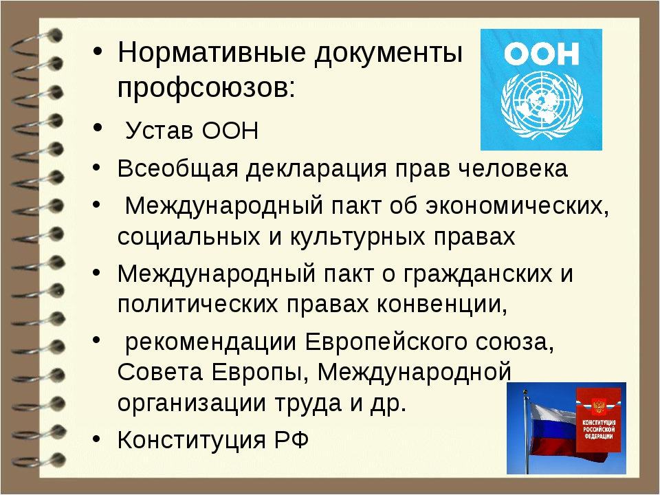 Нормативные документы профсоюзов: Устав ООН Всеобщая декларация прав человека...
