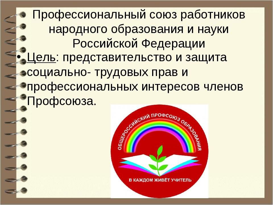 Профессиональный союз работников народного образования и науки Российской Фе...