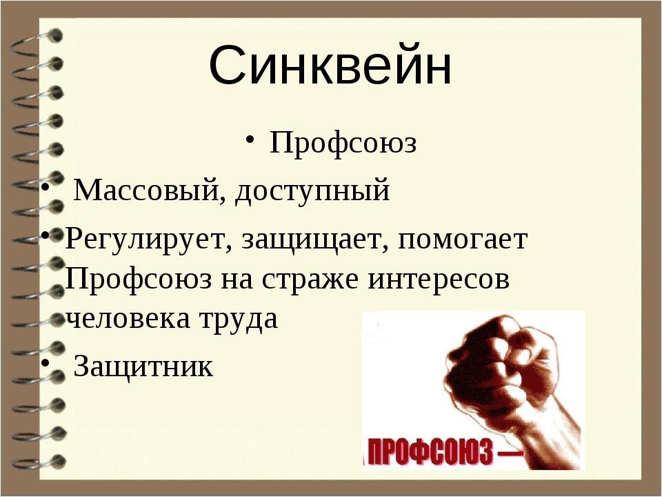 Синквейн Профсоюз Массовый, доступный Регулирует, защищает, помогает Профсоюз...