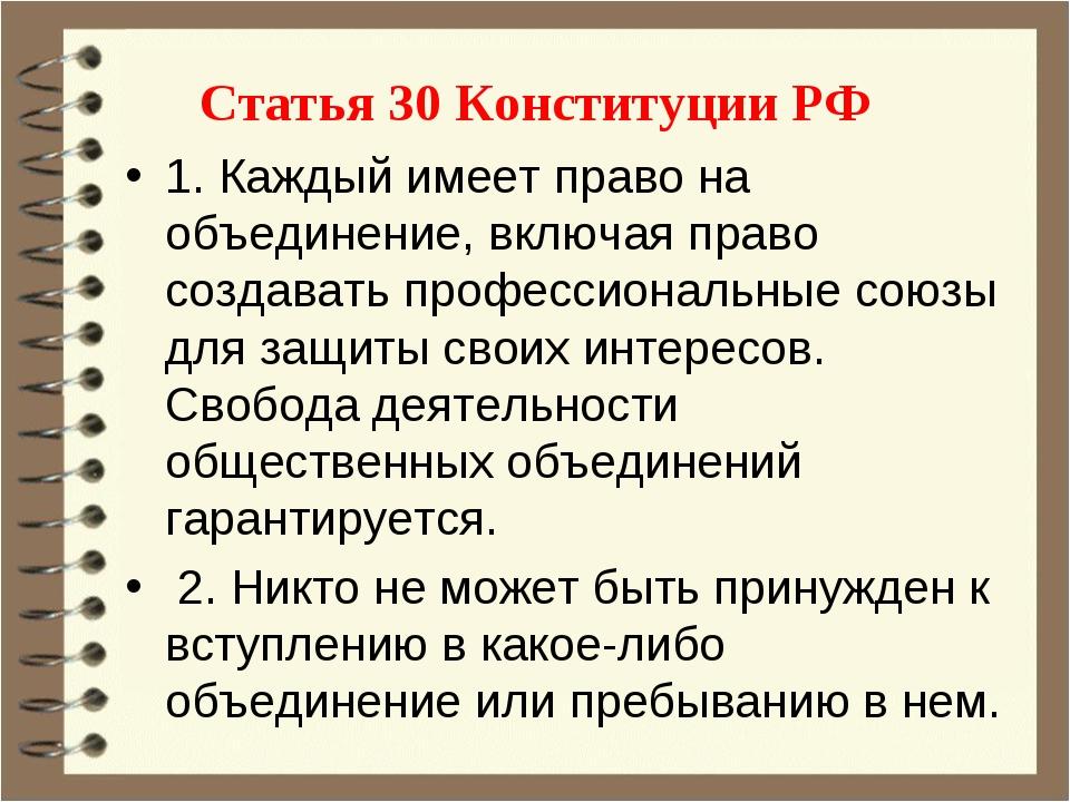 Статья 30 Конституции РФ 1. Каждый имеет право на объединение, включая право...
