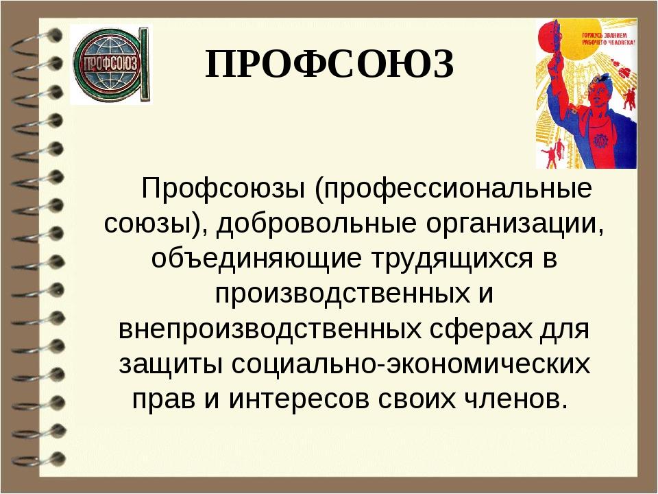 ПРОФСОЮЗ Профсоюзы (профессиональные союзы), добровольные организации, объеди...