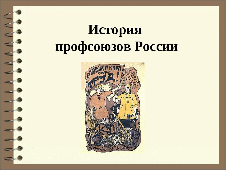 История профсоюзов России