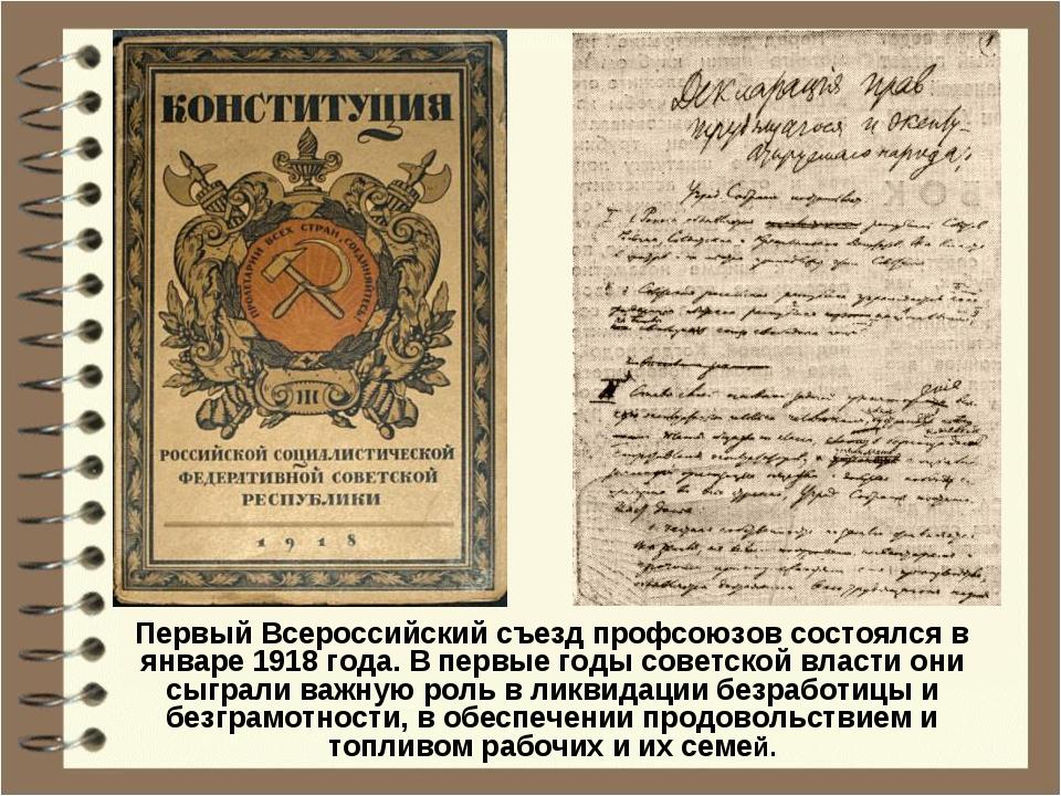 Первый Всероссийский съезд профсоюзов состоялся в январе 1918 года. В первые...