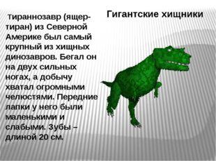 Тираннозавр (ящер-тиран) из Северной Америке был самый крупный из хищных дин