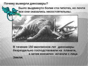 Почему вымерли динозавры? В течение 150 миллионов лет динозавры безраздельно