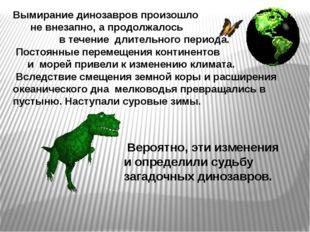 Вымирание динозавров произошло не внезапно, а продолжалось в течение длительн