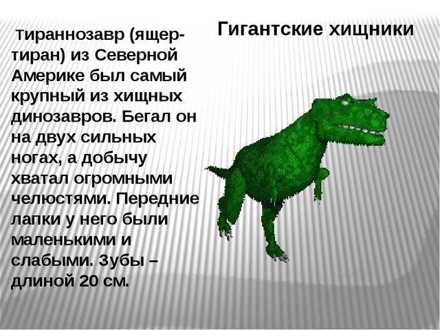 Тираннозавр (ящер-тиран) из Северной Америке был самый крупный из хищных дин...