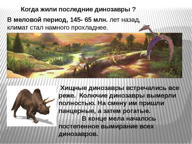В меловой период, 145- 65 млн. лет назад, климат стал намного прохладнее. Ког...