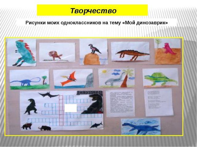 Творчество Рисунки моих одноклассников на тему «Мой динозаврик»
