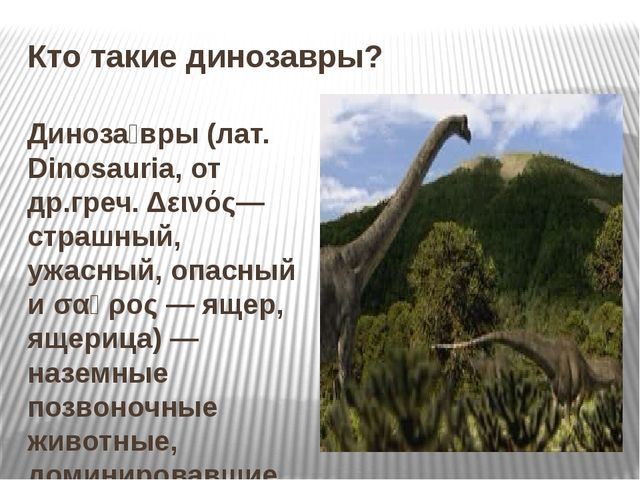 Кто такие динозавры? Диноза́вры (лат. Dinosauria, от др.греч. Δεινός— страшны...