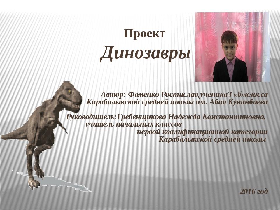 Автор: Фоменко Ростислав,ученика3 «б»класса Карабалыкской средней школы им. А...