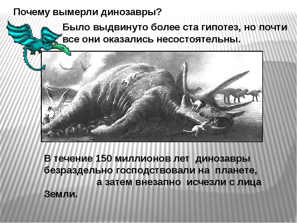 Почему вымерли динозавры? В течение 150 миллионов лет динозавры безраздельно...