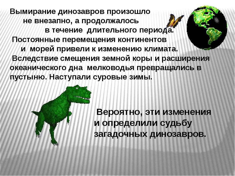 Вымирание динозавров произошло не внезапно, а продолжалось в течение длительн...