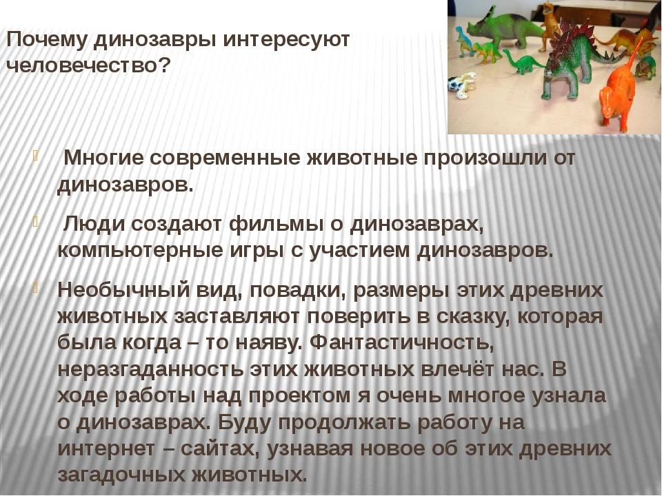 Почему динозавры интересуют человечество? Многие современные животные произош...