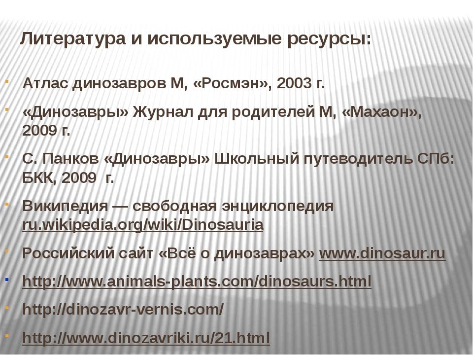 Литература и используемые ресурсы: Атлас динозавров М, «Росмэн», 2003 г. «Дин...