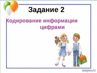 Кодирование информации цифрами Задание 2