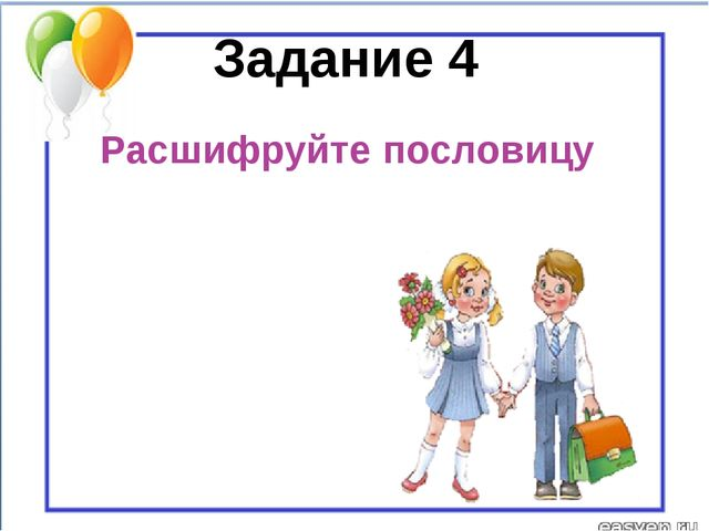 Расшифруйте пословицу Задание 4