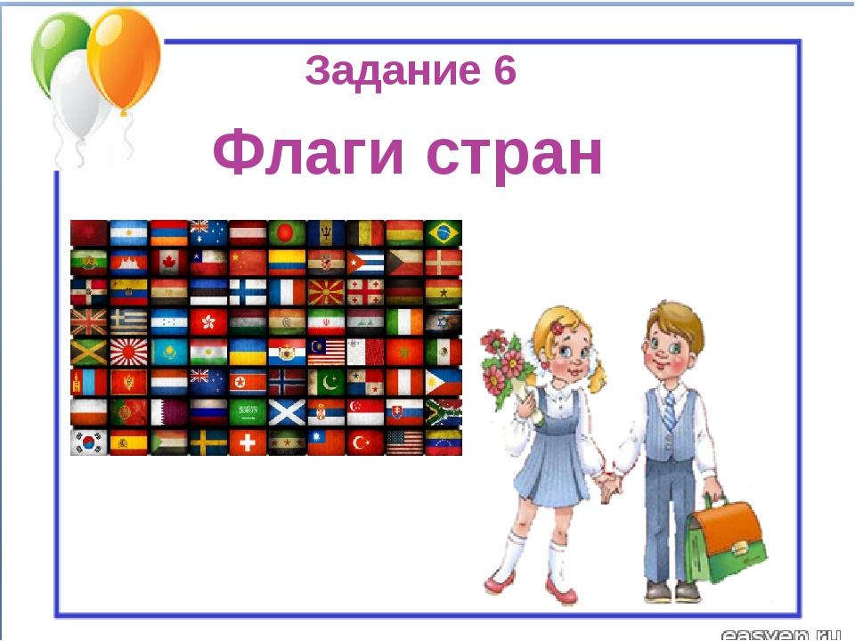 Задание 6 Флаги стран