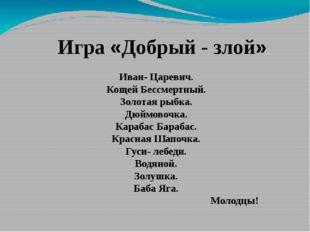 Игра «Добрый - злой» Иван- Царевич. Кощей Бессмертный. Золотая рыбка. Дюймово