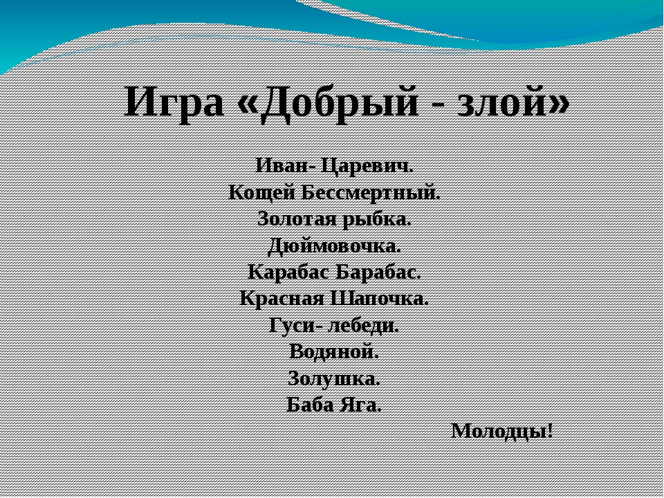 Игра «Добрый - злой» Иван- Царевич. Кощей Бессмертный. Золотая рыбка. Дюймово...