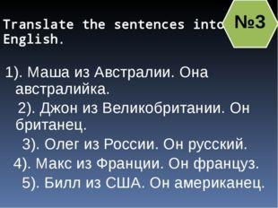 Translate the sentences into English. 1). Маша из Австралии. Она австралийка.