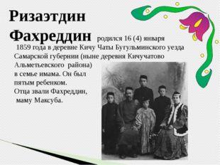 родился16 (4) января 1859 годав деревне Кичу Чаты Бугульминского уезда Сам