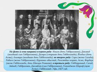 На фото (слева направо) в первом ряду: Наиля (дочь Габдрахмана), Джавид (мла