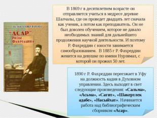 В 1869 гв десятилетнем возрасте он отправляется учиться в медресе деревне Ш