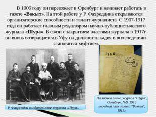 В 1906 годуон переезжает в Оренбург и начинает работать в газете«Вакыт». Н