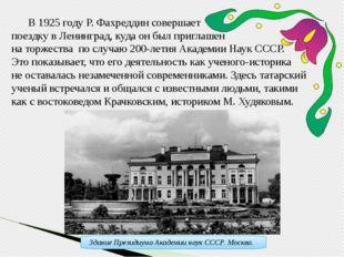 В 1925 годуР. Фахреддин совершает поездку в Ленинград, куда он был приглаше