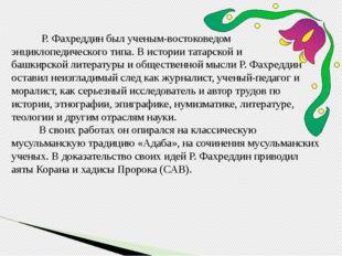 Р. Фахреддин был ученым-востоковедом энциклопедического типа. В истории тата