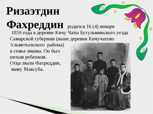 родился16 (4) января 1859 годав деревне Кичу Чаты Бугульминского уезда Сам...