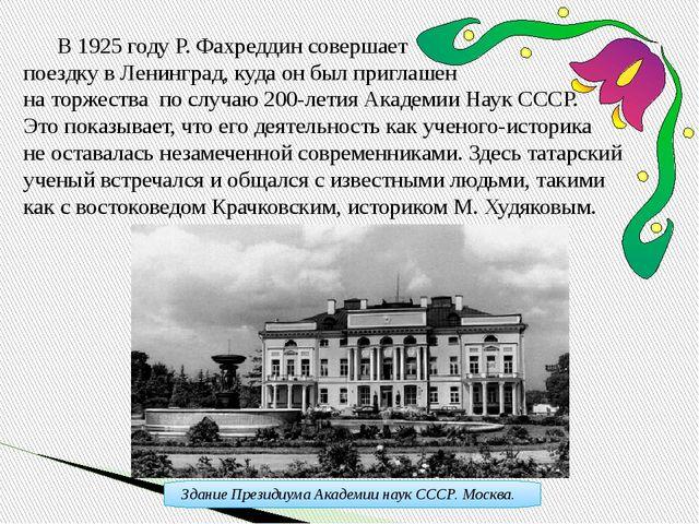В 1925 годуР. Фахреддин совершает поездку в Ленинград, куда он был приглаше...