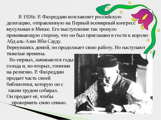 В 1926г.Р. Фахреддин возглавляет российскую делегацию, отправленную на Перв...