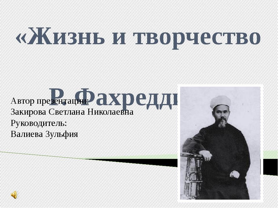 «Жизнь и творчество Р. Фахреддина» Автор презентации: Закирова Светлана Никол...