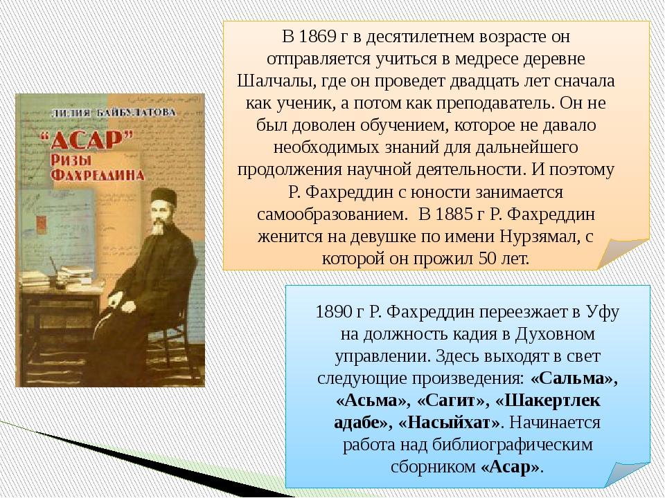 В 1869 гв десятилетнем возрасте он отправляется учиться в медресе деревне Ш...